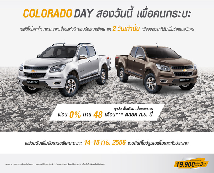 chevrolet-thailand-colorado