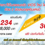 promotion-toyota-vios-s